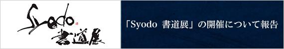 「Syodo 書道展」の開催について報告