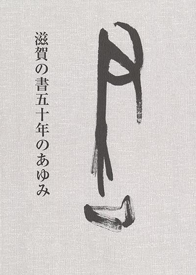 滋賀の書五十年のあゆみ