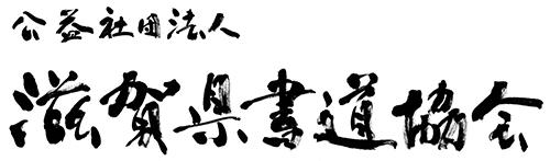 公益社団法人滋賀県書道協会