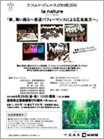 LA FOLLE JOURNÉE de BIWAKO 「熱狂の日」 音楽祭2016