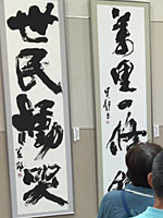 滋賀県書展