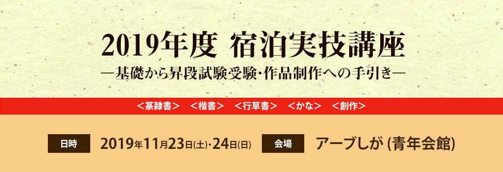 書き初め展覧会