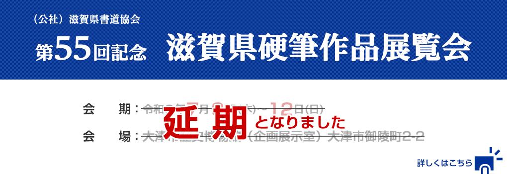 滋賀県硬筆作品展覧会(延期)