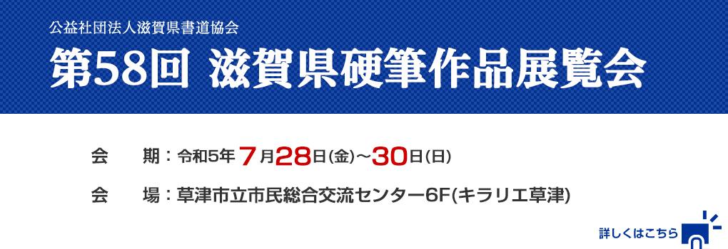 滋賀県硬筆作品展覧会