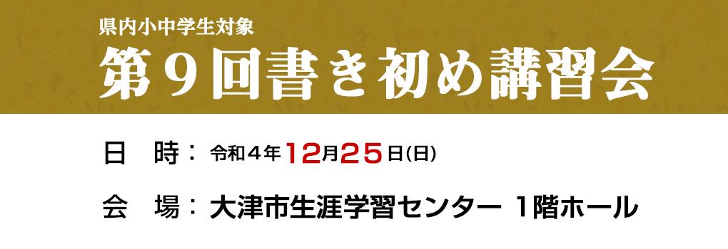 滋賀県書き初め講習会