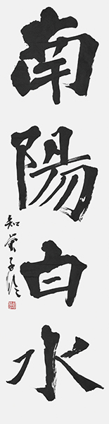 北川知栄子