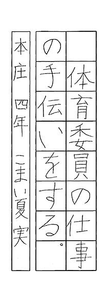 駒井 夏実