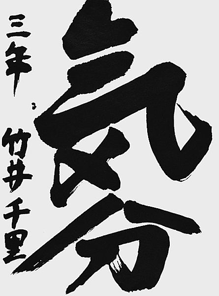 竹井 千里