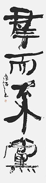 米倉由記子