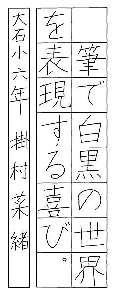 掛村 菜緒