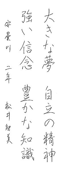 松井 智美