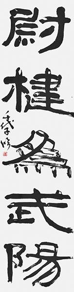 川北千代子