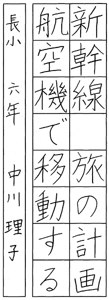 中川 理子