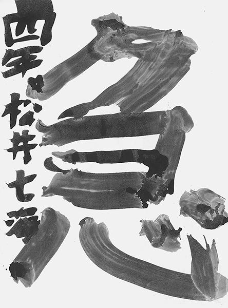 松井 七海