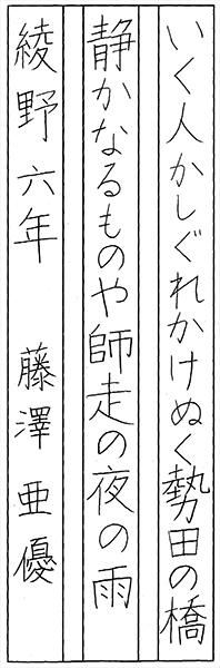 藤澤 亜優
