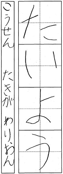 瀧川りおん