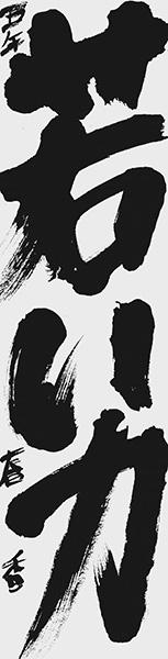 宇野 春香
