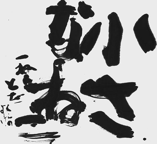 戸田蔵之介