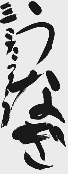 谷口琥太郎