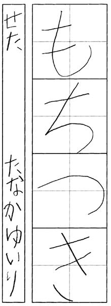 田中ゆいり