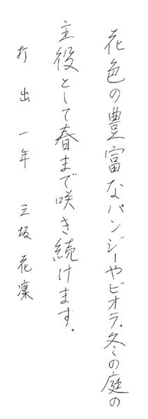 三坂 花凜