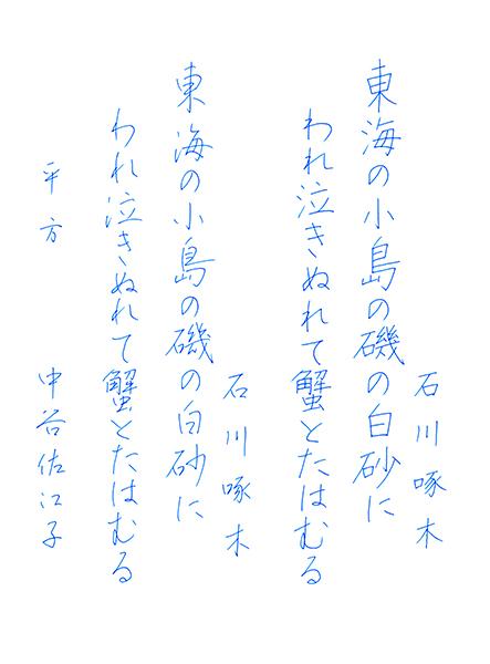 中谷佐江子