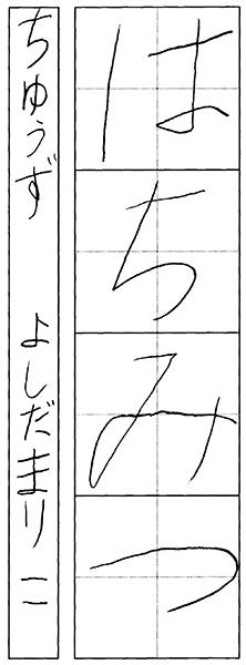 吉田真璃子